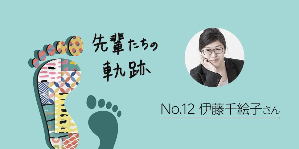 先輩たちの軌跡 ~伊藤千絵子さん流 モチベーションの上げ方~