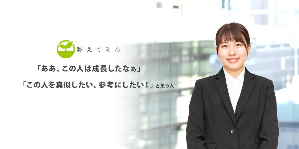 称えてミル 近藤結美さんをインタビュー(第26回)