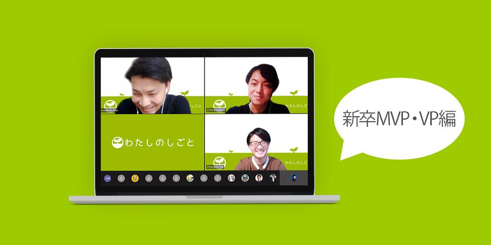 わたしのしごと 「2020年度新卒MVP・VP編」開催!