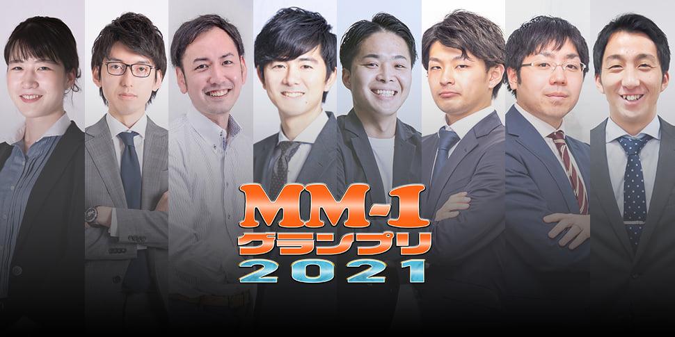 お客様の課題解決に導いたプロジェクトをプレゼン「MM-1グランプリ」開催!