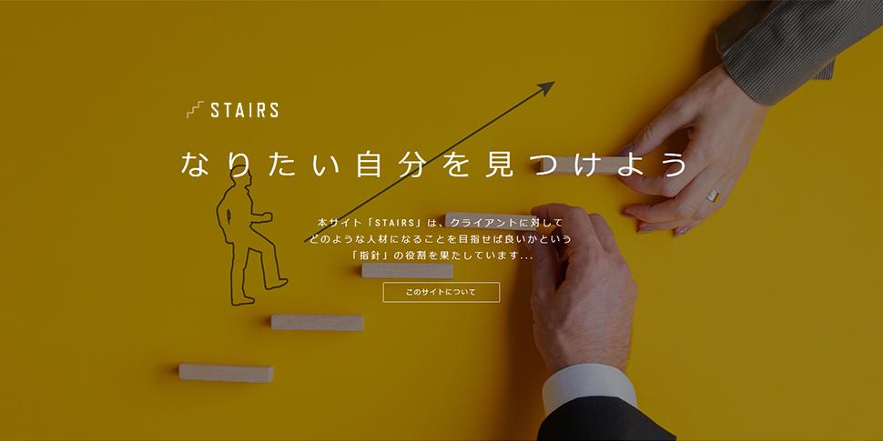 社内向けスキル要件サイト「STAIRS」がリリース