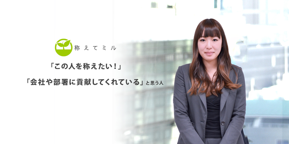 称えてミル 若生斐さんをインタビュー