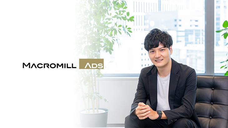 『Macromill Ads』本格的にスタートしたデジタル広告事業についてインタビュー!